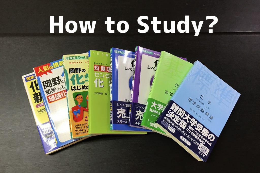 法 勉強 有機 化学 化学を独学で超難関大学に合格した正しい勉強法と問題集のルートを解説していく