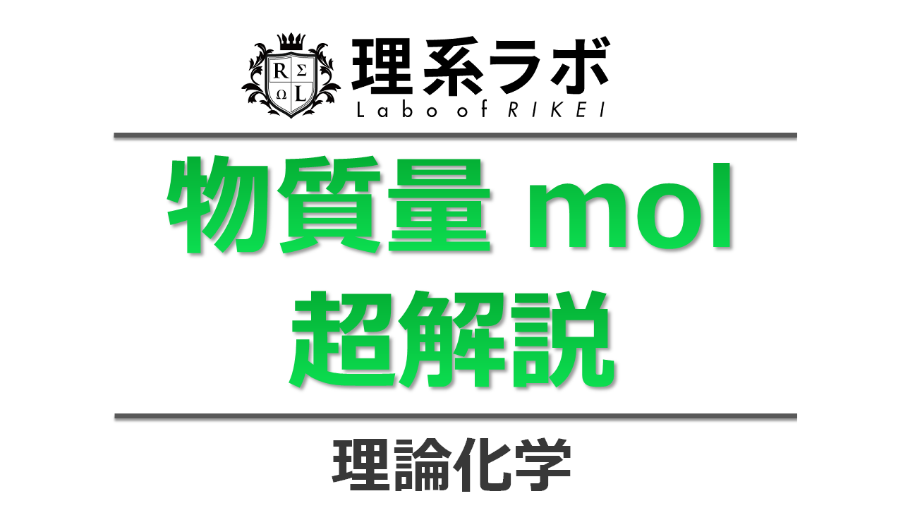 物質量molの超解説 | 理系ラボ
