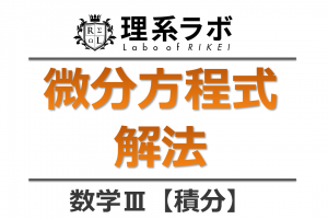 サイクロイドの超解説【数学Ⅲ】(トロコイド・エピ ...