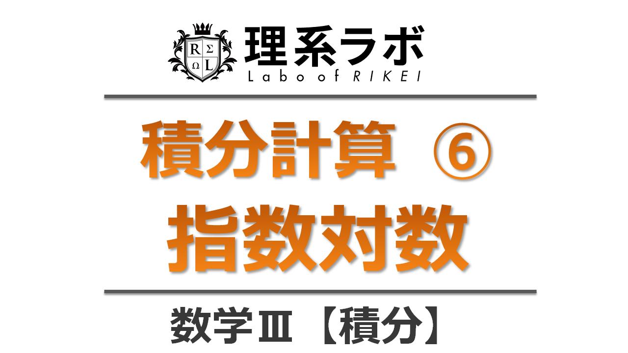 積分 指数 【数Ⅲ積分】対数log を積分する(1)
